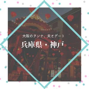 【兵庫グルメ】日帰り神戸で食い倒れ&ショッピング/ブランジュリ ラ リュンヌ・元祖豚饅頭 老祥記