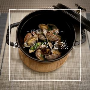 【レシピ】業務スーパーの冷凍あさりで簡単もう一品!/あさりの酒蒸し