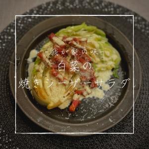 【レシピ】焼いた白菜は甘くてジューシー✨サラダなのに主役級の存在感!/白菜の焼きシーザーサラダ