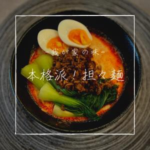 【レシピ】夏は辛いものが食べたくなるっ!業務スーパーの花椒辣醤が大活躍✨/本格派!坦々麺
