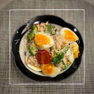 【レシピ】彩り豊かでおつまみにもピッタリ✨/ブロッコリーと卵のマスタードサラダ