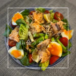 【レシピ】今日のお昼はサラダで満足!/グリルサーモンの山盛りサラダ