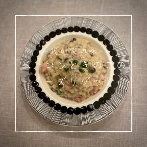 【レシピ】もち麦のプチプチ感がたまら〜ん!/きのことベーコンのチーズリゾット