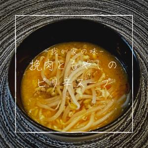 【レシピ】挽肉ともやしのピリ辛スープ