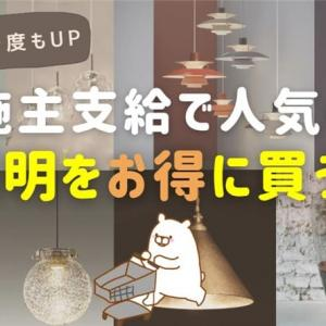 施主支給で人気の照明をお得に買う!大幅費用削減になる理由と注意点も