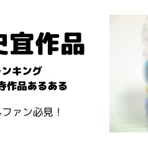 小野寺史宜さんの作品全部読んだので、ランキングにしてみました。