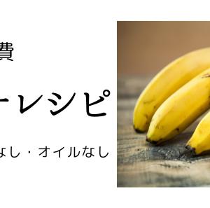 完熟しすぎたバナナの大量消費。砂糖なし、甘味料なし、小麦粉なし、オイルなし。