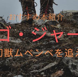 目的は一緒なのにぜんぜん違う探検記。そして、高野秀行さんから学ぶ。