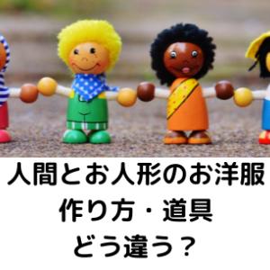 人間とお人形のお洋服作りの違いについて。