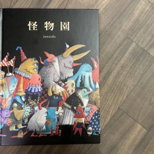 【怪物園】子供の想像力が高まり何度も読みたくなる一冊!コロナ渦でも楽しく読める絵本の感想