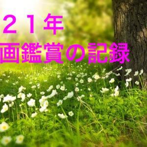 映画鑑賞10本目まで/2021年