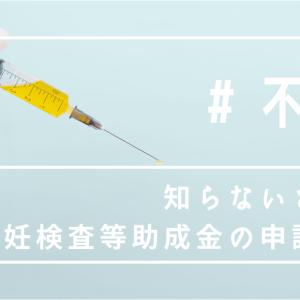 5万円もらえる!不妊検査等医療費助成金の申請方法(東京都)