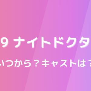 月9ドラマ【ナイトドクター】はいつから?キャストは?