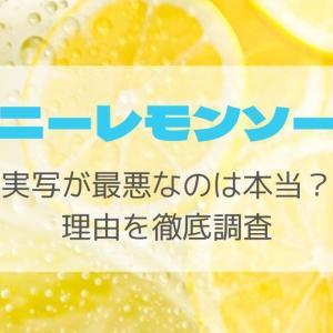 ハニーレモンソーダの実写最悪なのは本当?理由を徹底調査