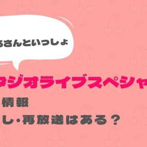 おかあさんといっしょ【スタジオライブスペシャル】番組情報と見逃し、再放送はある?