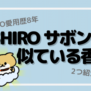 SHIRO愛用歴8年がサボンに似てる香りを探してみた