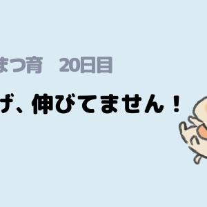 ラッシュアディクトとマジョマジョでまつ育!~20日目~