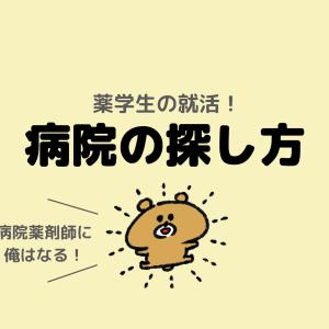 【病院薬剤師になる!】薬剤師の就活~職場の探し方編~