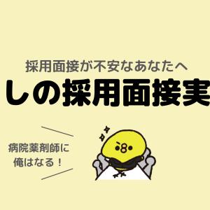 【病院薬剤師になる!】薬剤師の就活~採用試験本番編~