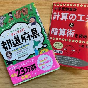 この本買ってみました〜
