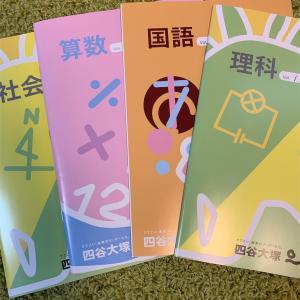 四谷大塚オリジナルノート