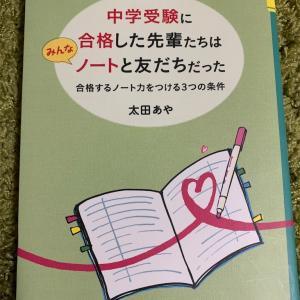 中学受験ノートの取り方