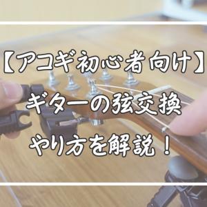 【アコギ初心者向け】ギターの弦交換のやり方、ポイントを写真付きで徹底解説!