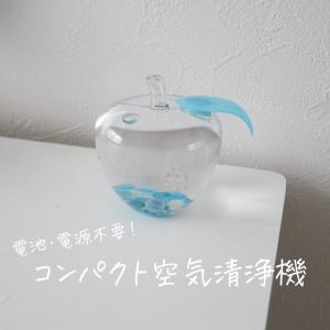 電池・電源不要!コンパクトな空気清浄機