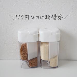 110円なのに超優秀!
