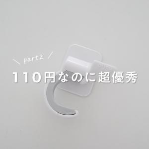 110円なのに超優秀! part2
