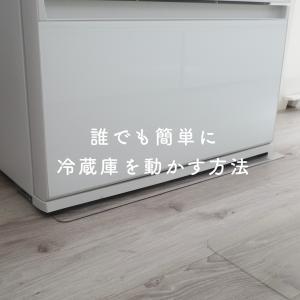 誰でも簡単に冷蔵庫を動かす方法