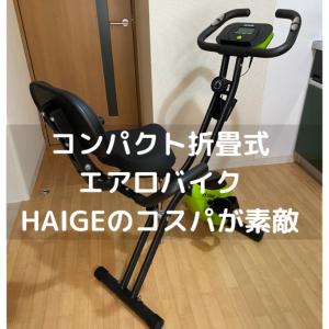 【自宅ジム化計画】HAIGEのおすすめエアロ・フィットネスバイクを紹介