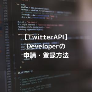 【Twitter API】Developer登録・申請方法とトークン発行時の注意点
