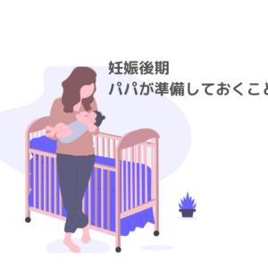 【妊娠後期】新米パパが準備しておくこととは