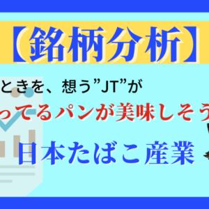 【企業分析】ひとのときを、想う。JT|日本たばこ産業の作るパンが美味しそう!!
