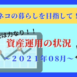 【ネコの暮らしを目指して!】資産運用の状況〜2021年08月〜継続は力なり!!〜