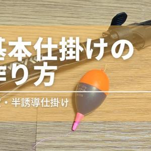 【フカセ釣り】基本仕掛けの作り方をざっくり解説
