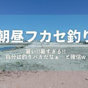 朝も昼からもフカセ釣り中毒【連休2日目】