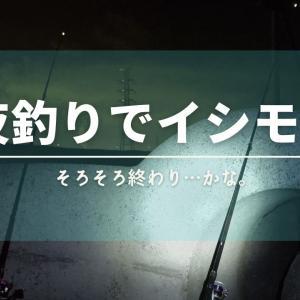 夜釣りでイシモチ狙い【神栖市/茨城】