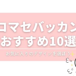 コマセバッカンおすすめ10選【フカセ釣り】