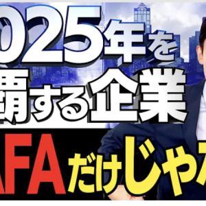 【第37話】<中田敦彦>2025年を制覇する企業①GAFAだけじゃない世界最先端11社やで!【前編】