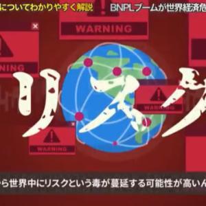 【バフェット太郎】世界経済2つの爆弾~BNPL編~
