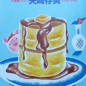 ぶたぶたシリーズ『ぶたぶたカフェ』矢崎在美🐷解説・感想レビュー