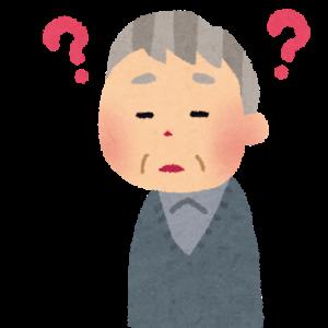 やさしすぎる介護者のためのくたびれないケアプラン④認知症の介護