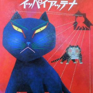 ルドルフとイッパイアッテナ【斉藤洋】感想・あらすじ😼ノラ猫の友情物語