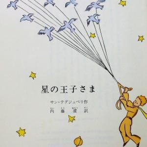 ブック・オフで、星の王子様の本を買いました。