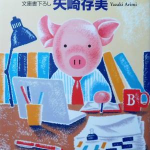 編集者ぶたぶた[ぶたぶたシリーズ]矢崎亜在美/感想・レビュー
