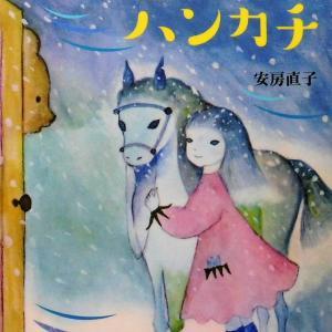 北風のわすれたハンカチ/安房直子/感想・レビュー/児童文学