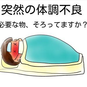 ワンオペママの突然の体調不良!買っておくべき【10選】