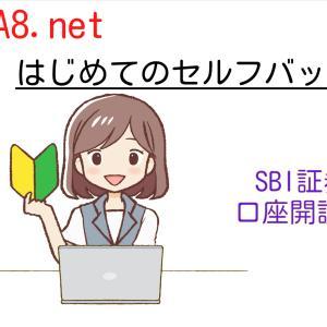 【A8.net】初心者 証券口座 セルフバッグ 方法